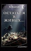 Ян Валетов -Остаться в живых…