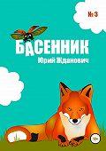 Юрий Жданович -Басенник. Выпуск 3