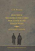 Сергей Волков -Высшее чиновничество Российской империи. Краткий словарь