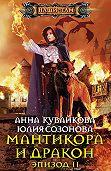 Анна Кувайкова -Мантикора и Дракон. Эпизод II