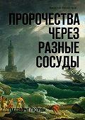 Василий Василльев -Пророчества через разные сосуды. Так говорит Господь!