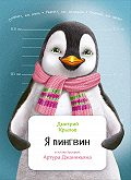 Дмитрий Крылов -Я пингвин