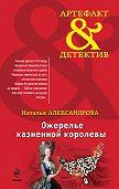 Наталья Александрова -Ожерелье казненной королевы
