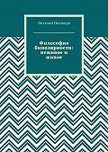 Виталий Полищук -Философия биполярности: неживое и живое
