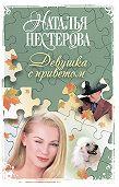 Наталья Нестерова -Девушка с приветом