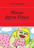 Ольга Трушкина -Маша фром Раша