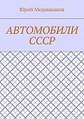 Юрий Медовщиков -Автомобили СССР