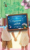 Светлана Анатольевна Лубенец -Классная любовь