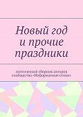 Галина Шляхова -Новый год и прочие праздники. Поэтический сборник авторов сообщества «Неформатные стихи»