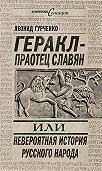 Леонид Гурченко - Геракл – праотец славян, или Невероятная история русского народа