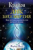 Барбара Бессен - Крайон. ДНК бессмертия: Как активизировать ген вечной жизни