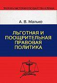 Александр Малько -Льготная и поощрительная правовая политика
