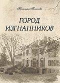 Наталья Беглова -Город изгнанников