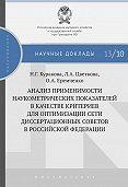 Ольга Еремченко -Анализ применимости наукометрических показателей в качестве критериев для оптимизации сети диссертационных советов в Российской Федерации