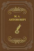 Максим Антонович -Мистико-аскетический роман