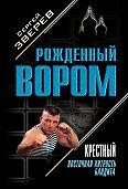 Сергей Зверев -Крестный. Восточная хитрость бандита