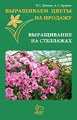 А. С. Бруйло -Выращиваем цветы на продажу. Выращивание на стеллажах