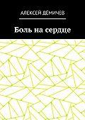 Алексей Дёмичев -Боль насердце