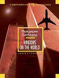 Фредерик Бегбедер - Windows on the World