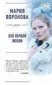 Мария Воронова -Эхо первой любви