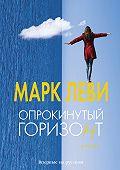 Марк  Леви - Опрокинутый горизонт