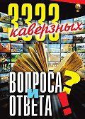Анатолий Кондрашов -3333 каверзных вопроса и ответа