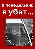 Алексей Кленов - Впонедельник я убит…