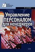 В. А. Спивак -Управление персоналом для менеджеров: учебное пособие