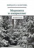Фирдауса Хазипова - Морозята иамариллис. зимняя сказка