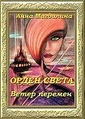 Анна Магдалина -Орден Света. Ветер перемен