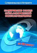 Илья Мельников -Планирование и заказ сайта для эффектной работы предприятия
