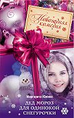Маргарита Южина - Дед Мороз для одинокой Снегурочки