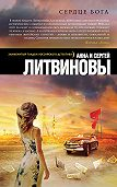 Анна и Сергей Литвиновы - Сердце бога