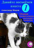 Александр Жиров -Давайте посмеёмся вместе