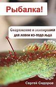 Сергей Александрович Сидоров - Снаряжение и экипировка для ловли из-подо льда