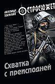 Александр Зеленский -Схватка с преисподней