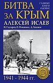 Алексей Исаев -Битва за Крым 1941–1944 гг.