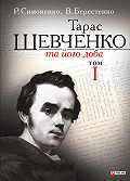 Віктор Берестенко -Тарас Шевченко та його доба. Том 1