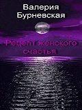 Валерия Бурневская -Рецепт женского счастья