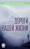 Лилия Подгайская -Дороги нашей жизни