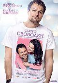 Павел Руминов - Статус: Свободен (адаптирована под iPad)