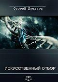 Сергей Джевага - Искусственный отбор