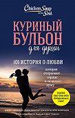 Джек Кэнфилд -Куриный бульон для души. 101 история о любви