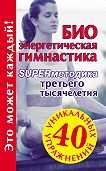 Мария Кановская -Биоэнергетическая гимнастика – superметодика третьего тысячелетия
