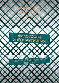 Андрей Романовский-Коломиецинг -Философия хиромантийная. Дополнение «Хиромантии поФСМ»