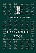 Зинаида Миркина -Избранные эссе. Пушкин, Достоевский, Цветаева