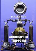 В. Жиглов -Антикварные телефоны