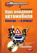 Алексей Громаковский -Курс вождения автомобиля. Смотри – и учись!