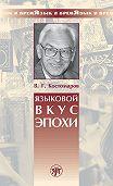 Виталий Костомаров -Языковой вкус эпохи
