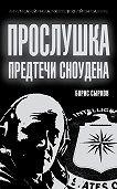 Борис Сырков - Прослушка. Предтечи Сноудена